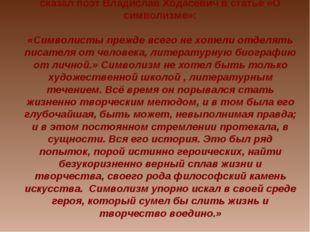 О значении искусства символизма очень точно сказал поэт Владислав Ходасевич в
