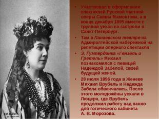 Участвовал в оформлении спектаклей Русской частной оперы Саввы Мамонтова, а в