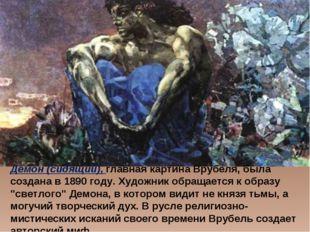 Демон (сидящий), главная картина Врубеля, была создана в 1890 году. Художник