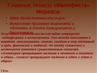 Главные тезисы «Манифеста» Мореаса: Идея двойственности мира; Искусство призв
