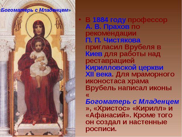 В 1884 году профессор А. В.Прахов по рекомендации П.П.Чистякова пригласил...