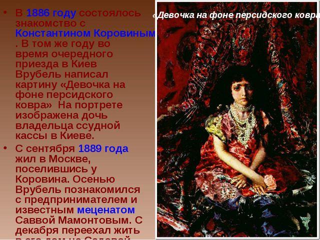 В 1886 году состоялось знакомство с Константином Коровиным. В том же году во...