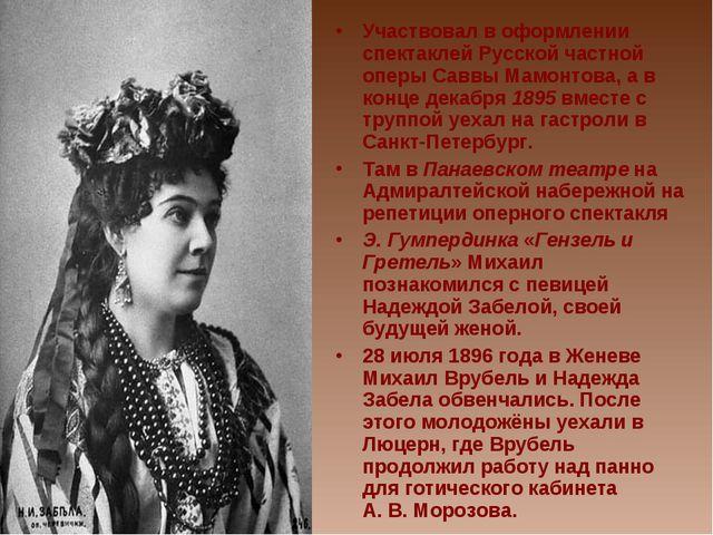 Участвовал в оформлении спектаклей Русской частной оперы Саввы Мамонтова, а в...