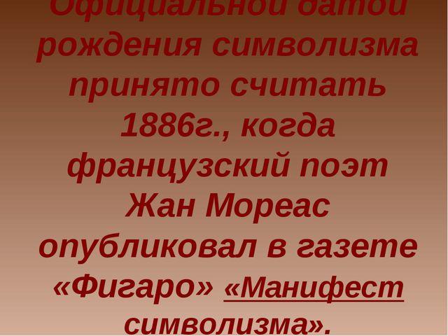 Официальной датой рождения символизма принято считать 1886г., когда французск...