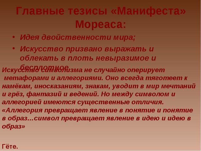 Главные тезисы «Манифеста» Мореаса: Идея двойственности мира; Искусство призв...