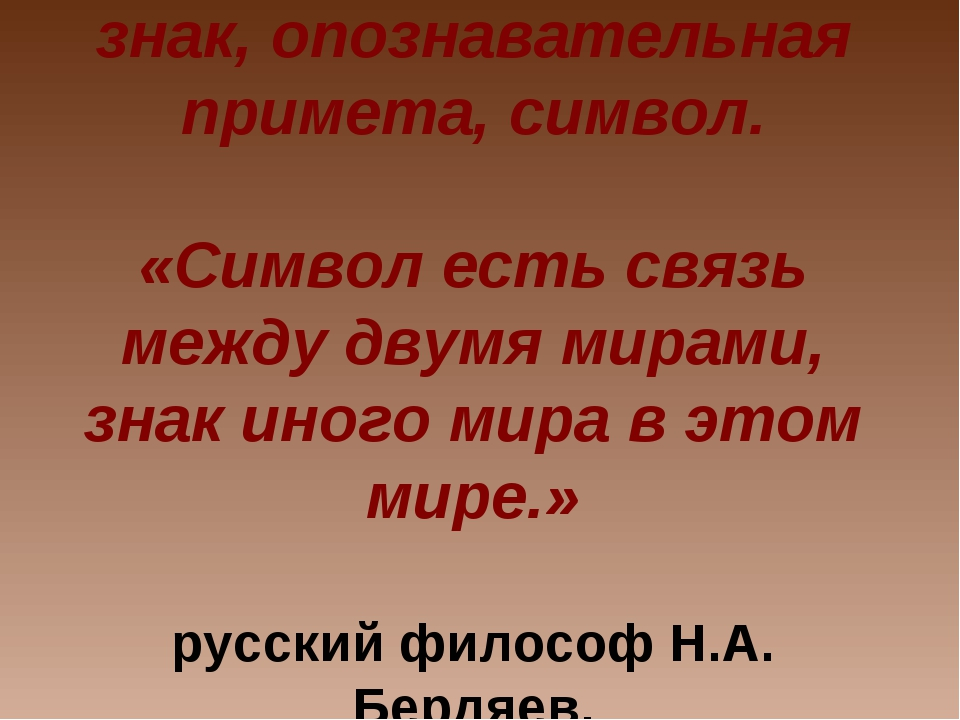 Символ- греч. Symbolon – знак, опознавательная примета, символ. «Символ есть...