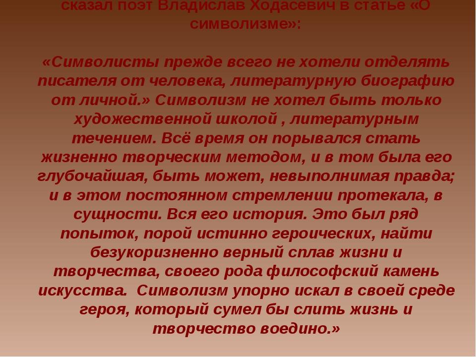 О значении искусства символизма очень точно сказал поэт Владислав Ходасевич в...