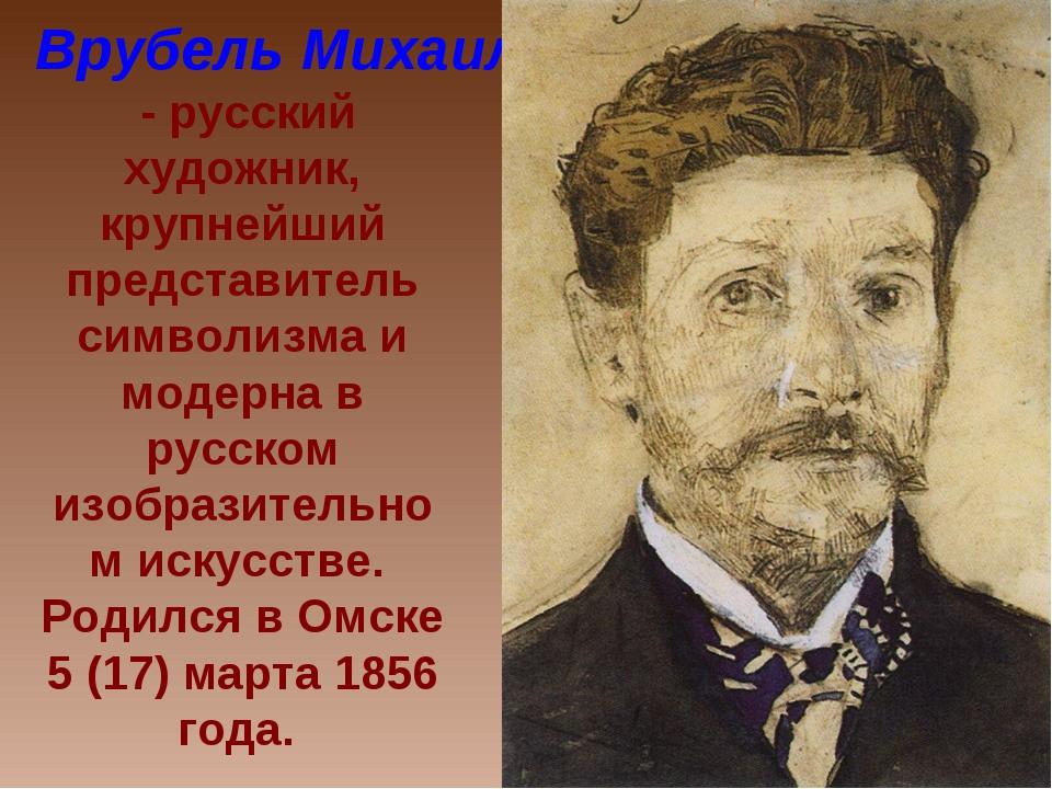Врубель Михаил Александрович - русский художник, крупнейший представитель сим...