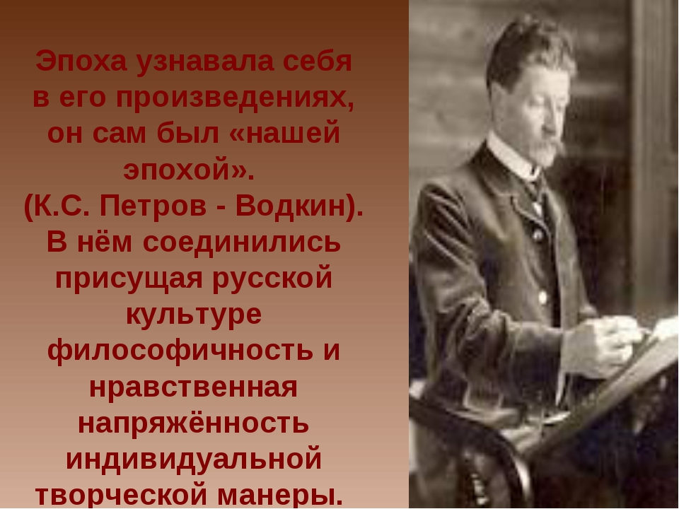 Эпоха узнавала себя в его произведениях, он сам был «нашей эпохой». (К.С. Пет...