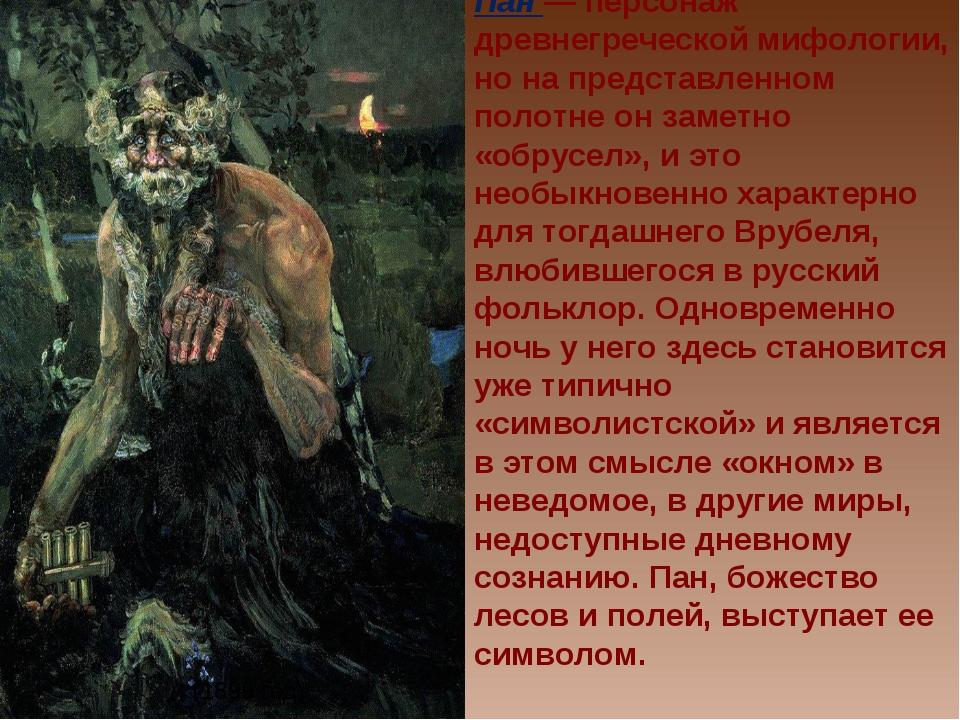 Пан — персонаж древнегреческой мифологии, но на представленном полотне он зам...
