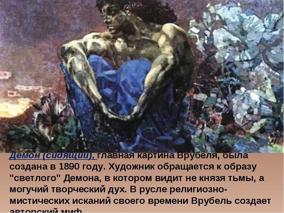 Демон (сидящий), главная картина Врубеля, была создана в 1890 году. Художник...