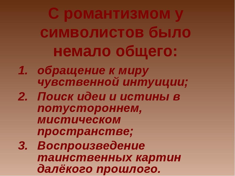 С романтизмом у символистов было немало общего: обращение к миру чувственной...