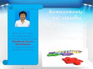 Жезқазған қаласы № 11 орта мектептің бастауыш сынып мұғалімі Байгабулова Зин