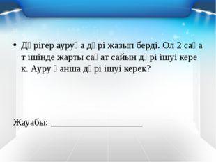 І нұсқа 1. Дұрыс жазылған сөзді тап: а) ұуақыт ә) уақыт б) ыуақыт 2. Буынға д