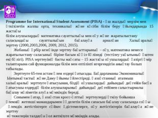 Progress in International Reading Literacy Study (PIRLS) - Бастауыш сынып оқу