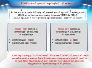 TIMSS халықаралық зерттеуінің нәтижесі Global Partner Contributing to Future