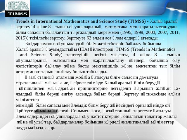 TrendsinInternationalMathematicsandScienceStudy(TIMSS)-Халықаралық...