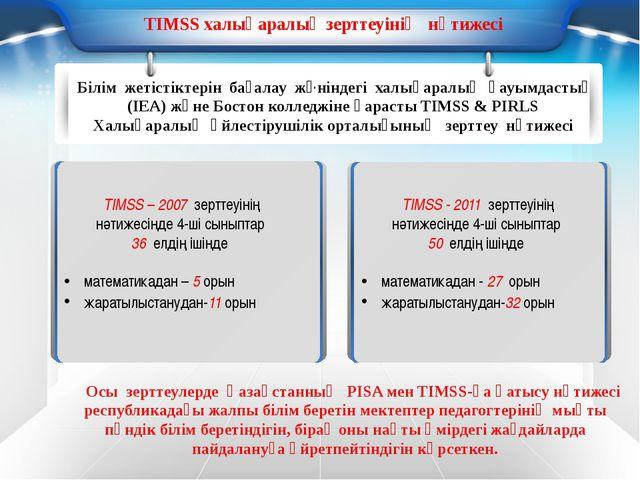 TIMSS халықаралық зерттеуінің нәтижесі Global Partner Contributing to Future...