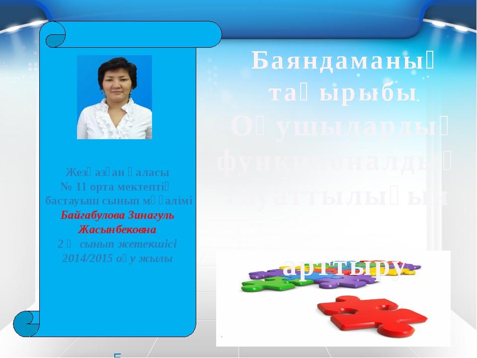Жезқазған қаласы № 11 орта мектептің бастауыш сынып мұғалімі Байгабулова Зин...