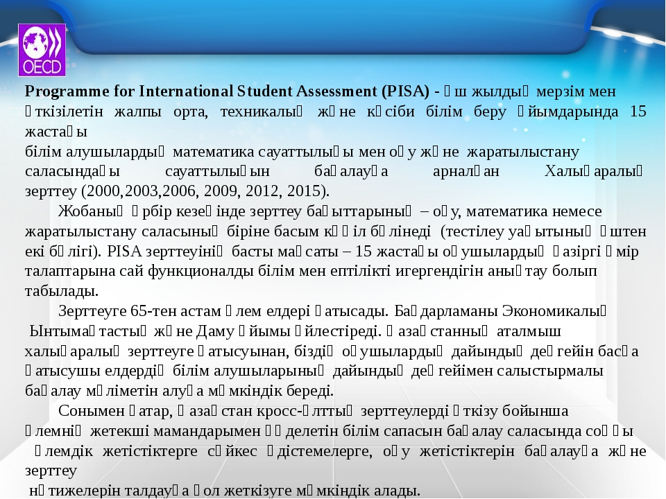 Progress in International Reading Literacy Study (PIRLS) - Бастауыш сынып оқу...