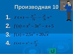 Производная 10 1. 2. 3. 4.