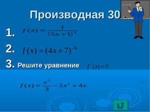 Производная 30 1. 2. 3. Решите уравнение