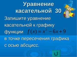 Уравнение касательной 30 Запишите уравнение касательной к графику функции в т