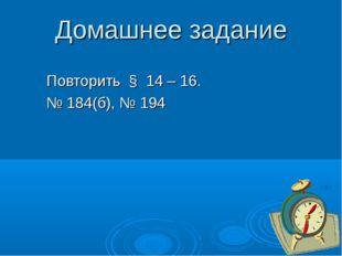 Домашнее задание Повторить § 14 – 16. № 184(б), № 194