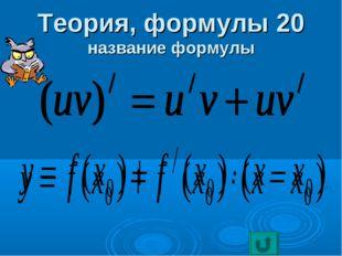 Теория, формулы 20 название формулы