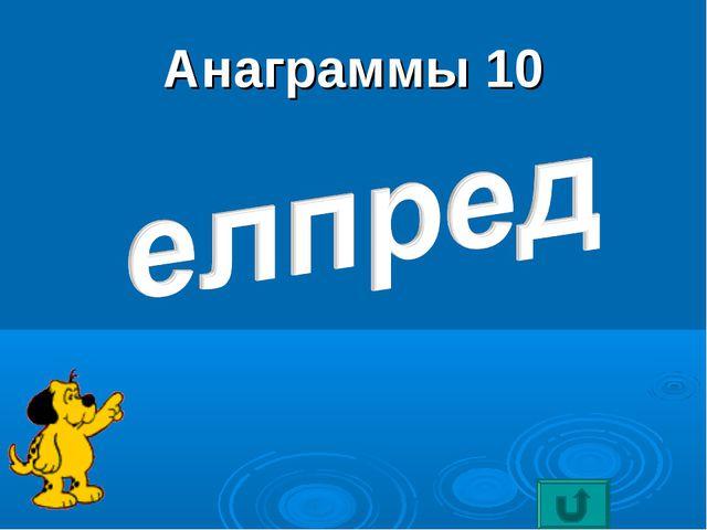 Анаграммы 10