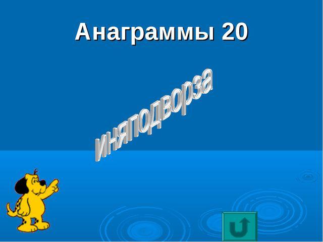 Анаграммы 20