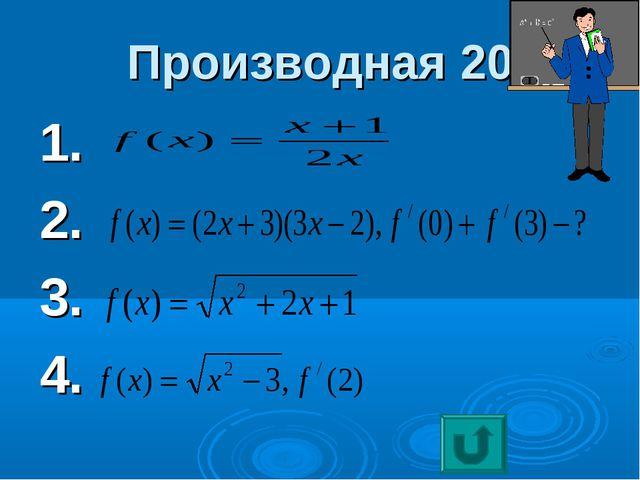 Производная 20 1. 2. 3. 4.