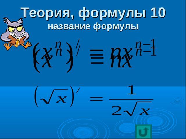 Теория, формулы 10 название формулы