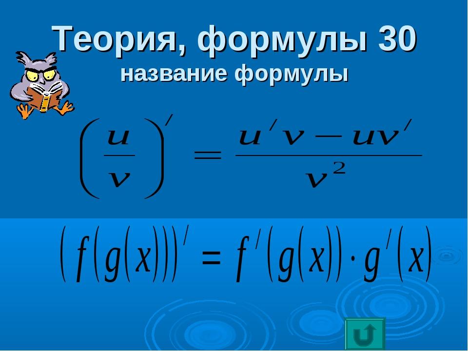 Теория, формулы 30 название формулы