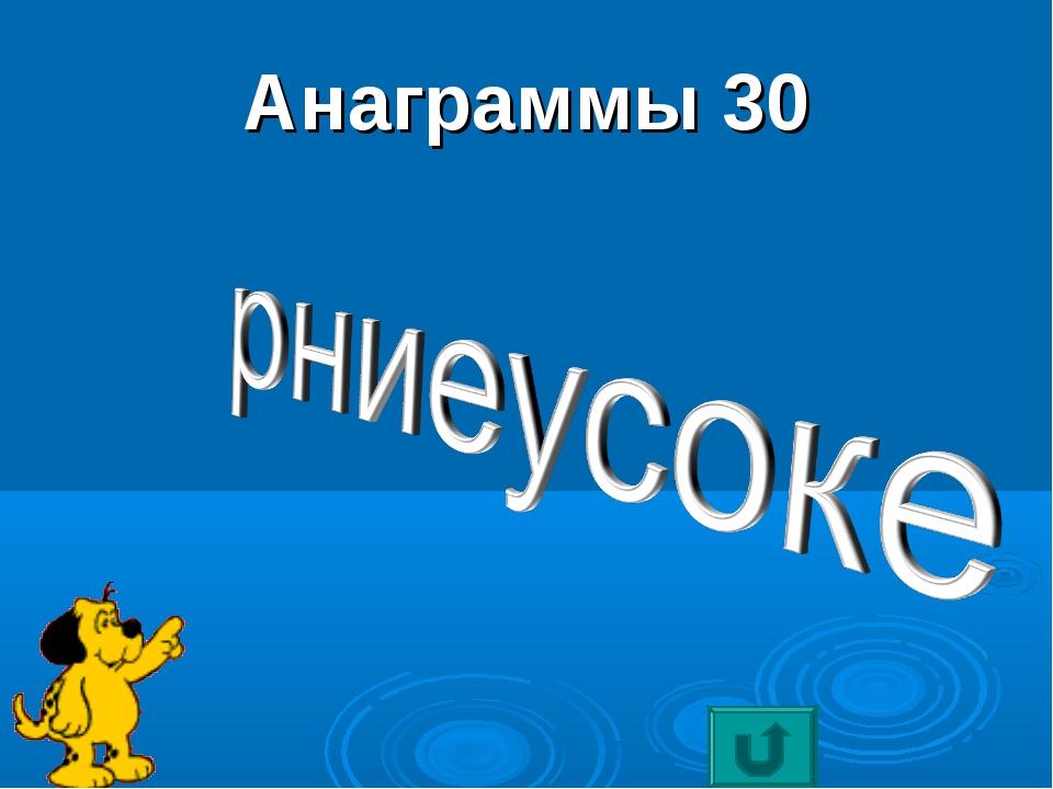 Анаграммы 30