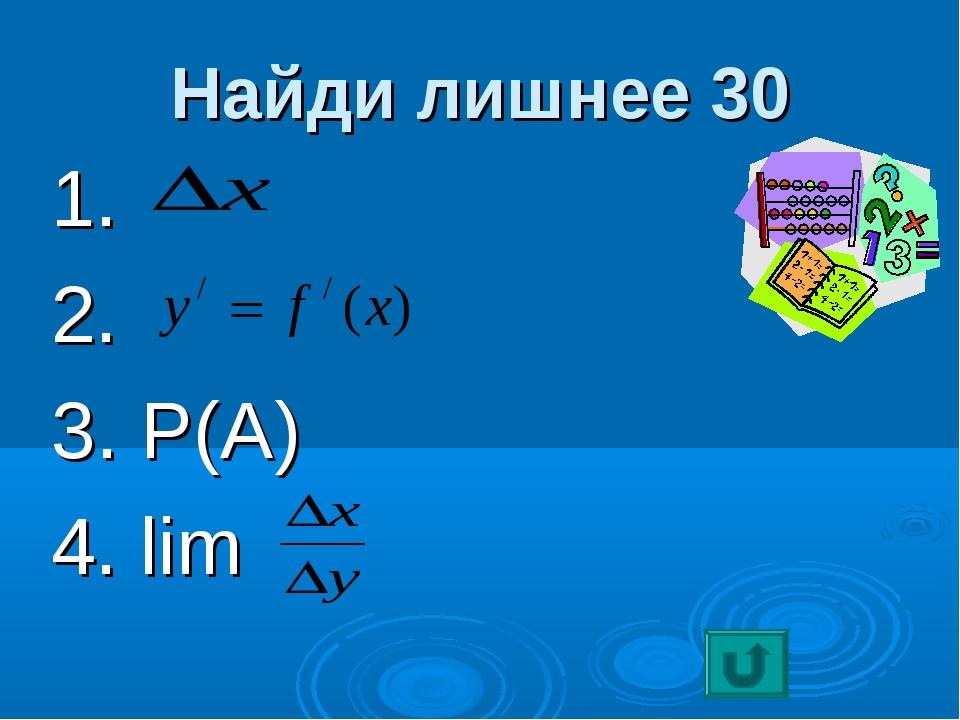 Найди лишнее 30 1. 2. 3. P(A) 4. lim