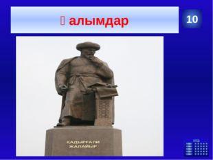 10 Жылдар мен оқиғалар ХХ ғ басындағы Қазақ елінің ең бірінші астанасы болған