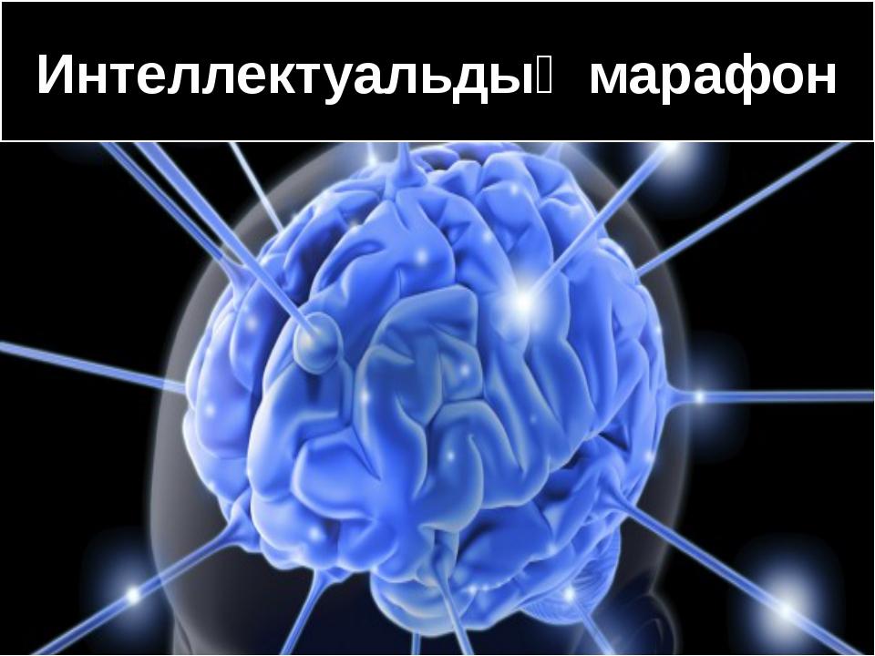 Интеллектуальдық марафон Тема