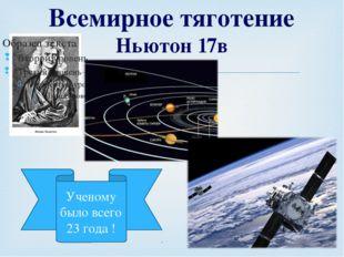 Всемирное тяготение Ньютон 17в Ученому было всего 23 года ! Кузнецова Т.В. Ур