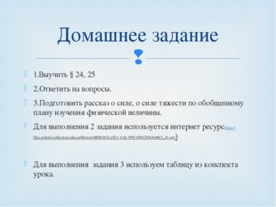 1.Выучить § 24, 25 2.Ответить на вопросы. 3.Подготовить рассказ о силе, о сил
