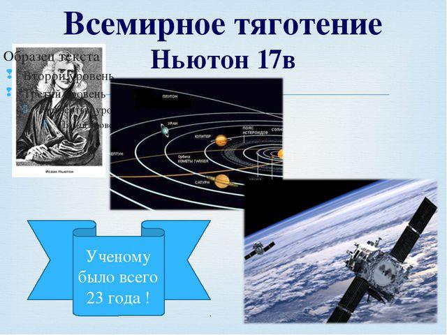 Всемирное тяготение Ньютон 17в Ученому было всего 23 года ! Кузнецова Т.В. Ур...