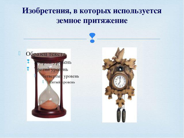 Изобретения, в которых используется земное притяжение Кузнецова Т.В. Урок 19/...