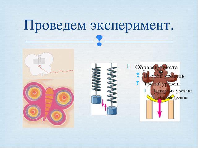 Проведем эксперимент. Кузнецова Т.В. Урок 19/11. Сила. Явление тяготения. Стл...