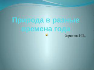 Природа в разные времена года Зарипова Н.В.