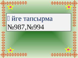 Үйге тапсырма №987,№994