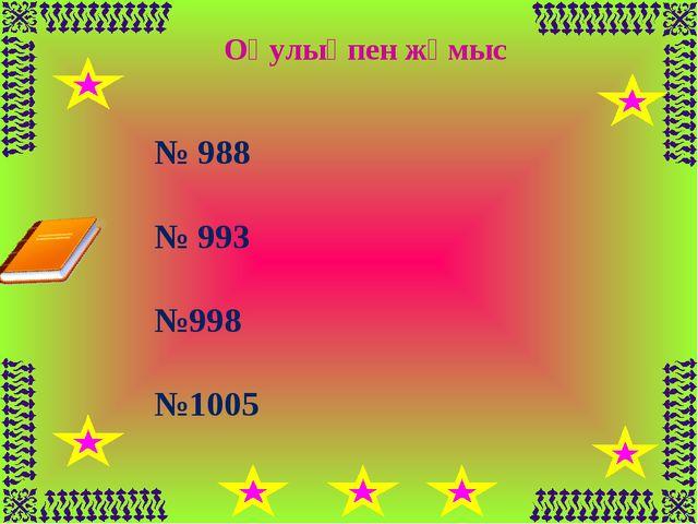 Оқулықпен жұмыс № 988 № 993 №998 №1005