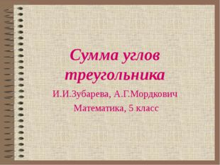 Сумма углов треугольника И.И.Зубарева, А.Г.Мордкович Математика, 5 класс