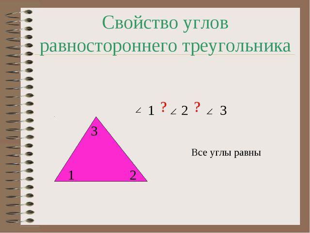 Свойство углов равностороннего треугольника 1 2 3 1 2 3 ? ? Все углы равны