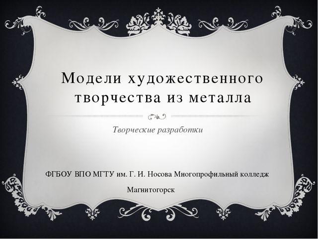Модели художественного творчества из металла Творческие разработки Магнитогор...