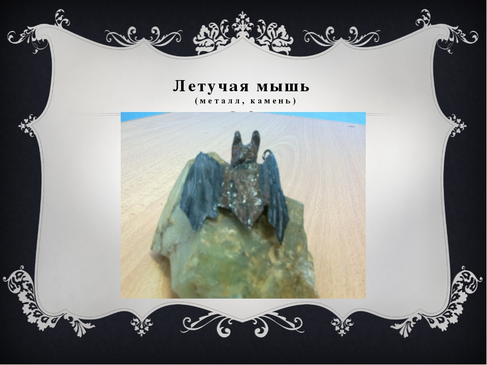 Летучая мышь (металл, камень)
